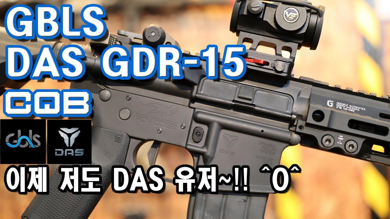 [Airsoft review #140]J'ai acheté GBLS DAS GDR15 CQB, moi aussi. (DAS, GBLS, GDR15, Airsoft, Survival, Roy Cab)