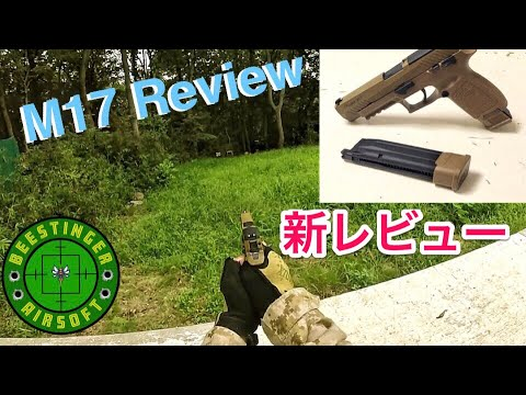 Revue officielle Sig / Sauer M17 Airsoft, US Army ン ド ガ ン