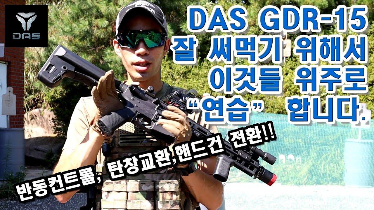 [Airsoft review #143]DAS GDR-15, mon entraînement à la fabrication d'armes à feu! (Gdr15, gbls, das, airsoft, survival, roycab)