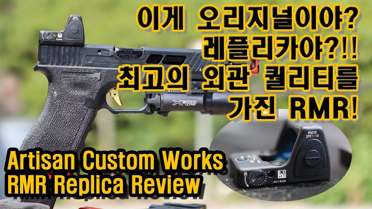 [Airsoft review #145]RMR avec une apparence presque originale! Pistolet ACW Red Dot RM06 (RMR, Artisan, Airsoft, Survival, Roy Cab)