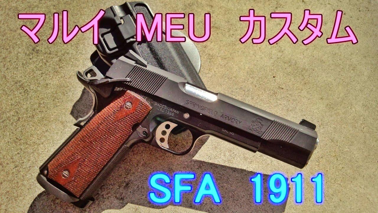 Marui MEU SFA Personnalisé Airsoft M1911A1 SFA CUSTOM