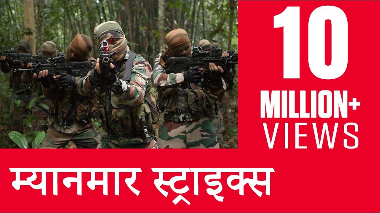 Opérations spéciales: épisode hindi 'Myanmar' en Inde | Opérations spéciales: Inde & Myanmar & # 39; Épisode hindi