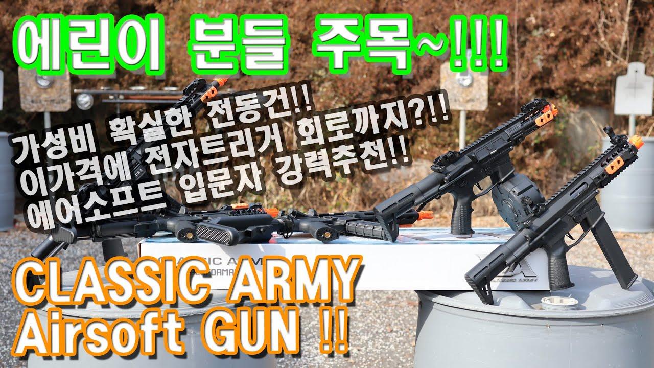 [#153]Pistolet électrique hautement recommandé pour les débutants d'airsoft! Revue du pistolet électrique Classic Army!
