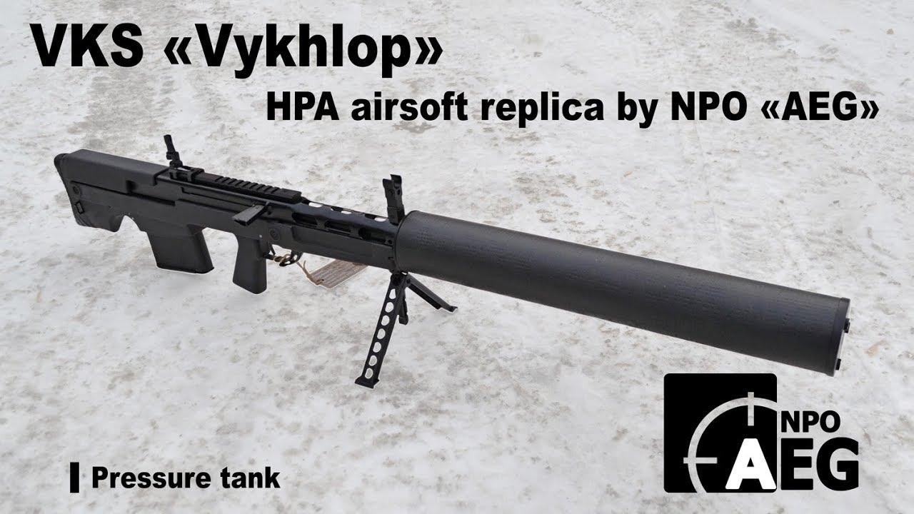 """VKS """"Vykhlop"""". Réplique HPA airsoft par NPO """"AEG"""". Réservoir sous pression."""