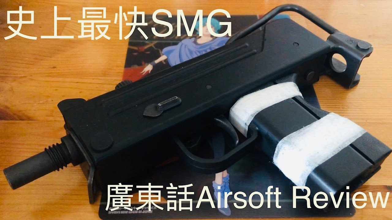 Critique cantonaise du KSC M11A1 (avec sous-titres en anglais)