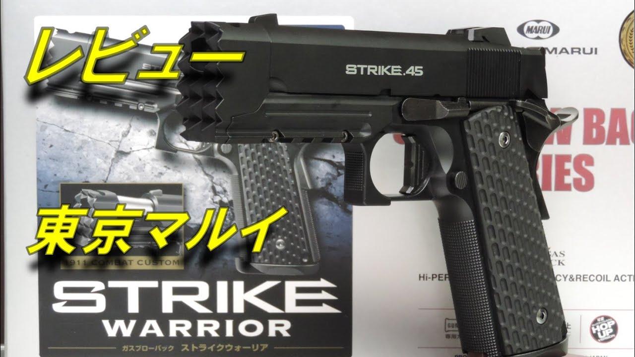 Tokyo Marui Strike Warrior Review Pistolet à air comprimé à retour de gaz toygun 1911 gouvernement airsoft