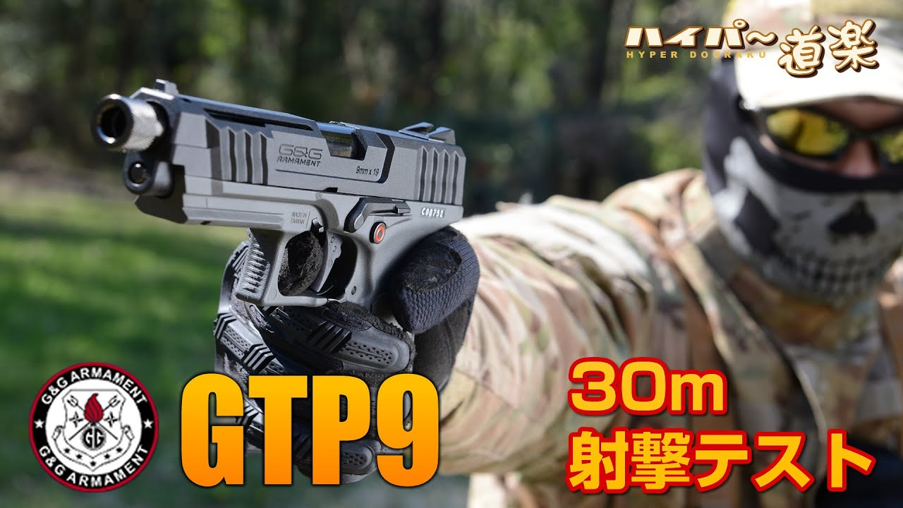 GTP9 G & G Gas Gun Airsoft Review Airsoft