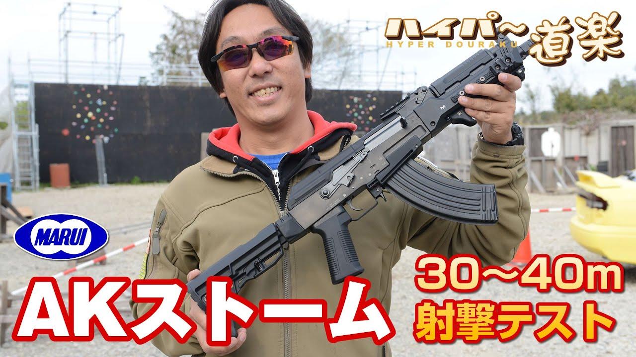 AK Storm Tokyo Marui Next Generation Electric Gun Airsoft Review Airsoft
