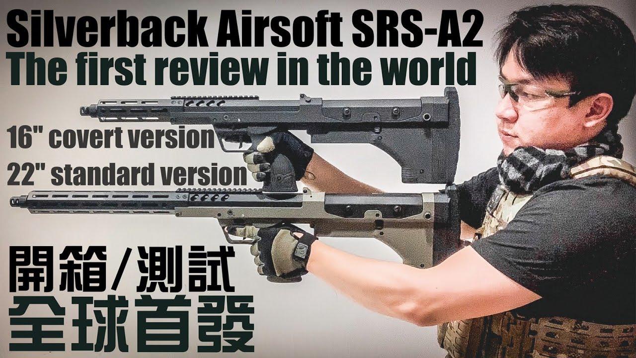 Silverback Airsoft SRS-A2, la première revue au monde! L SRS-A2 Déballage / Test Vidéo Première mondiale! L Airsoft à Taiwan