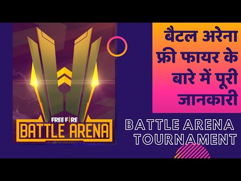 Free Fire Battle Arena   Tournoi gratuit Fire Battle Arena   Coupe du feu gratuite   #Battle_Arena #FF_CUP