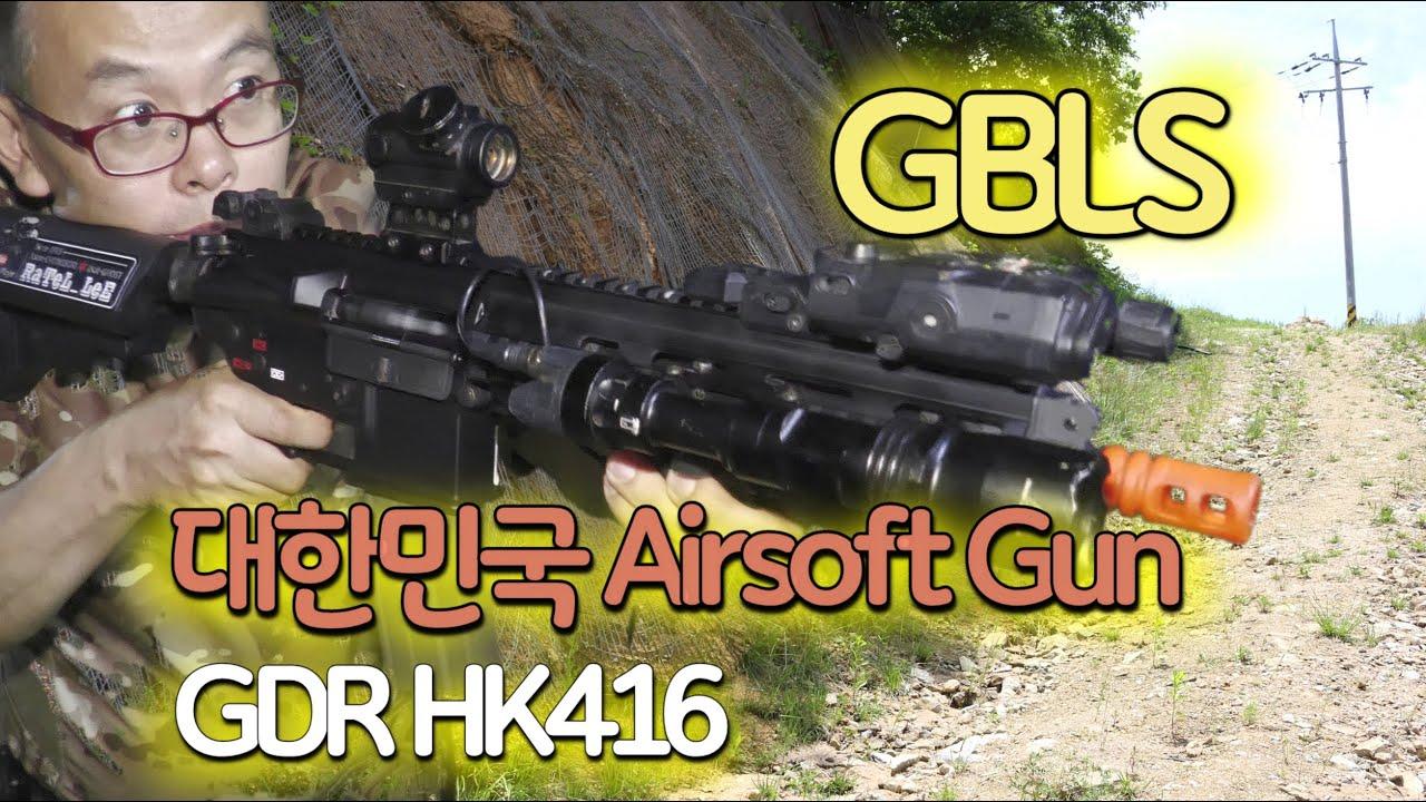 """2020 Le nouveau pistolet Airsoft GBLS GDR HK416 Review Douzaine HK416 2,5 millions de wons jouet et """"Oh Jo-joon Shooting Practice"""" ~"""