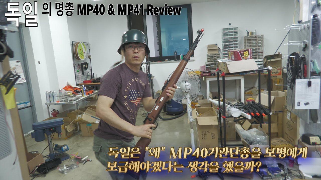 (Allemagne mp40 & mp41 Review) Le pistolet de la Seconde Guerre mondiale est né comme un pistolet Airsoft et est venu chez nous! RaTeL_LeE, revue des armes Airsoft