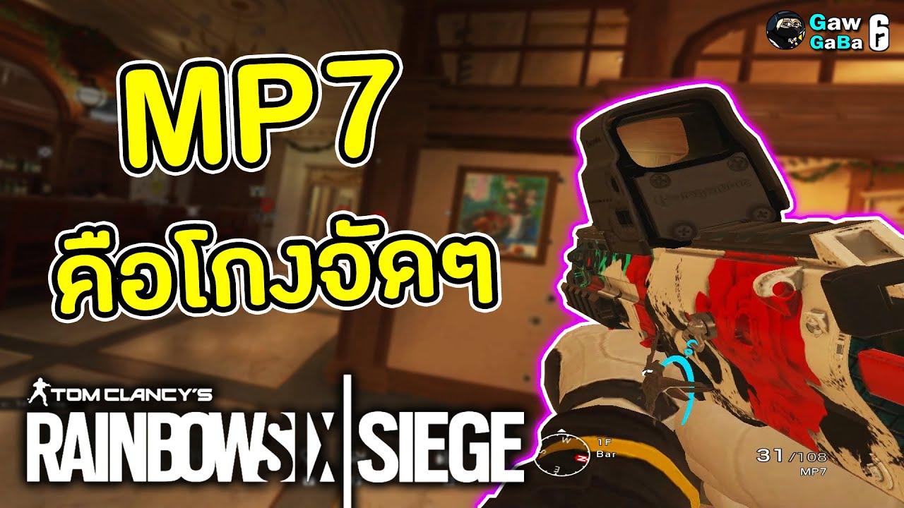 Bandit MP7 est le meilleur – Rainbow Six Siege Thailand