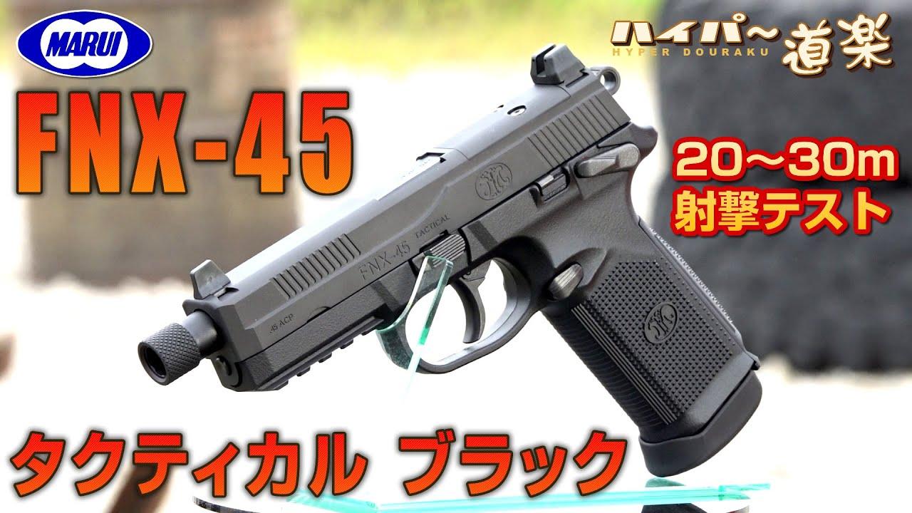 FNX-45 Tactical Black Tokyo Marui Gas Gun Airsoft Review Airsoft