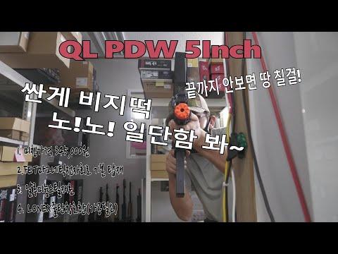 (BB shotgun QL PDW 5inch) J'hésite à conclure ~ Alors jetez un œil à Airsoft Gun Review