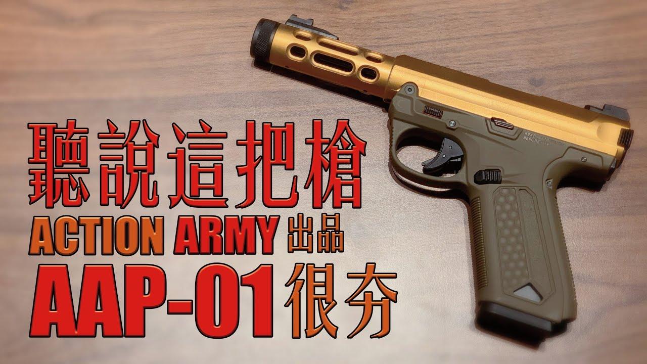[Airsoft # 23]J'ai entendu dire que cette arme était très populaire récemment?  !    Déballage AAP-01 réalisé par Action Army