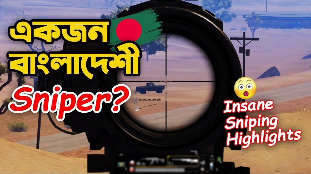 Un tireur d'élite du Bangladesh !!  Coups de tir fous |  Vous allez adorer ce sniper!