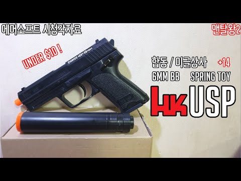 Joint Science / Eagle Trading USP Air Cocking SPRING TOY-Mental King 2 Airsoft