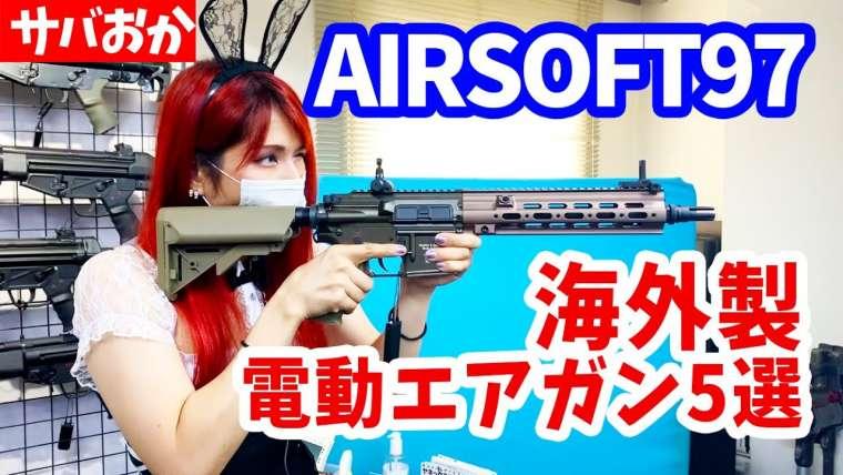 [Classe la plus forte d'Akihabara]Je veux revoir toutes les armes dans Airsoft 97, mais je ne présenterai que 5 revues d'armes à feu Airsoft à Akihabara