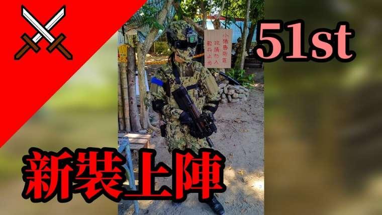 [Vlog]L'équipement NoYoC-AOR2 semble confortable-51e Survival Video-SERE Training Academy