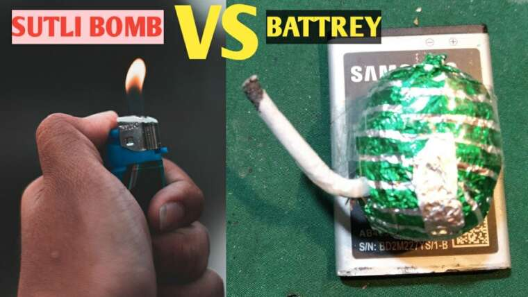 bombe mobile battrey vs sutli, desi jugad, desi jugaad, bombe sutli, sumsung battrey, deewali patakha