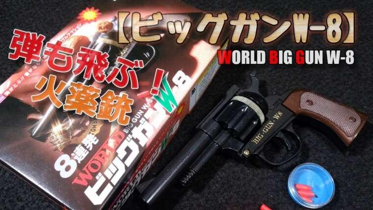 [Big Gun W-8]Vérification des performances de boxe! Système de magasin de bonbons Showa Retro Nostalgic! Ceci est une vidéo de jouer avec un pistolet explosif qui vole également des balles. Ce genre de jouet est amusant (rires) PlasticModel-AirSoft