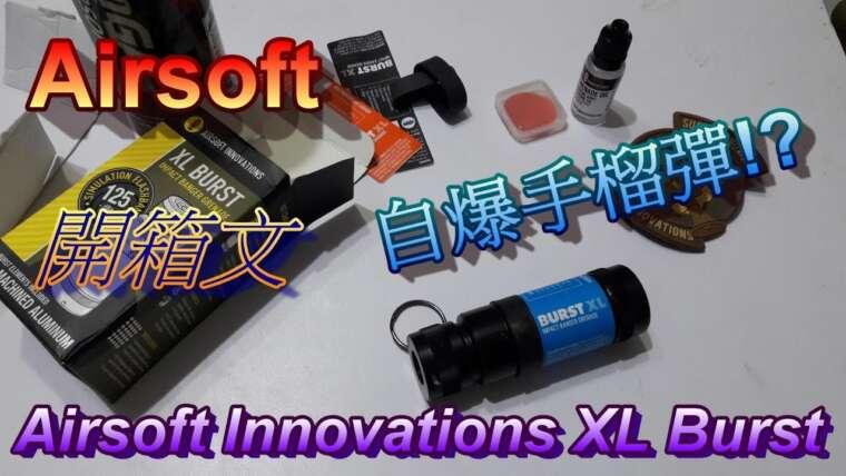 [Survival Game Unboxing]XL Burst Blast Grenade!? Airsoft Innovations XL Burst Grenade Instructions Review