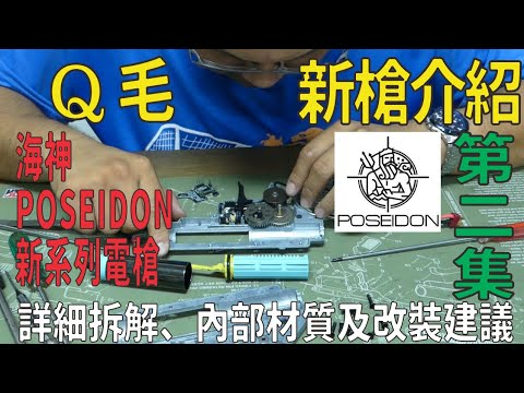 Qmoer Airsoft info / Jeu de survie Nouvelle série d'introduction de pistolet «Poseidon Nouvelle série de pistolet électrique AVENGER, Cerberus, Hades, Triton» Épisode 2