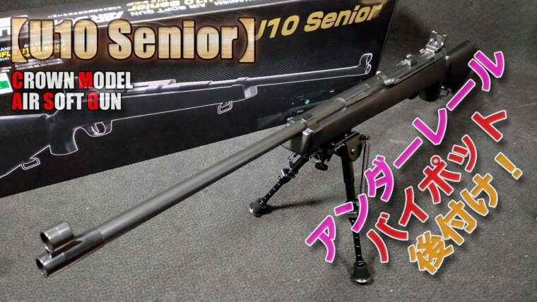 Modèle Crown[Super Rifle U10 Senior (Part 3)]Essayez de rééquiper le sous-rail et le bipot! C'est un peu traité et c'est une sensation personnalisée parfaite!  PlastiqueModèle-AirSoft