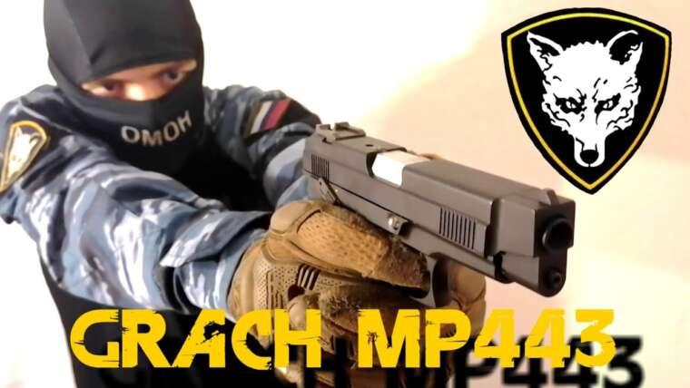 Raptor Grach MP443 Airsoft    Meilleur pistolet russe?     La revue