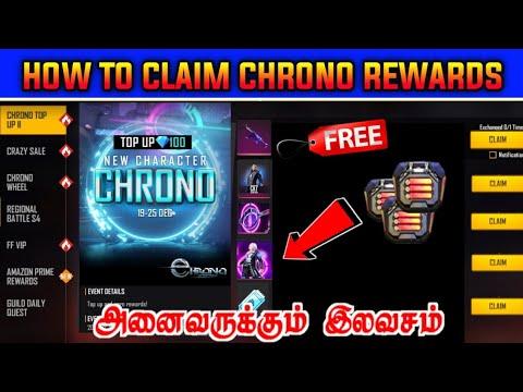 Comment réclamer des récompenses Chrono en tir libre en tamoul, comment réclamer une peau de pistolet Chrono MP5 permanente en tamoul