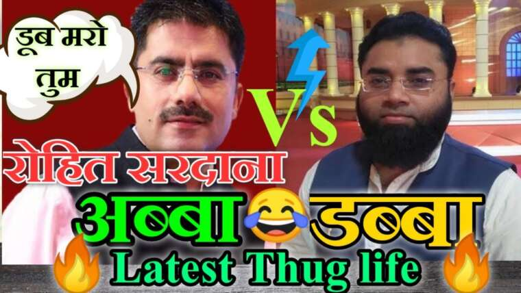 "ROHIT SARDANA LE ""PATRON"" 🔥 