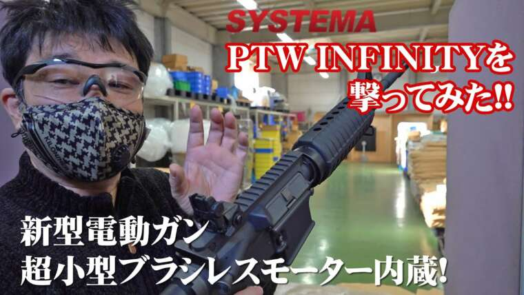 Test de SYSTEMA PTW INFINITY Airsoft
