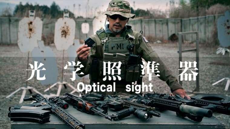 [Introduction à l'équipement Partie 1]Présentation du viseur optique utilisé par PO dans Sabage Optical Sight