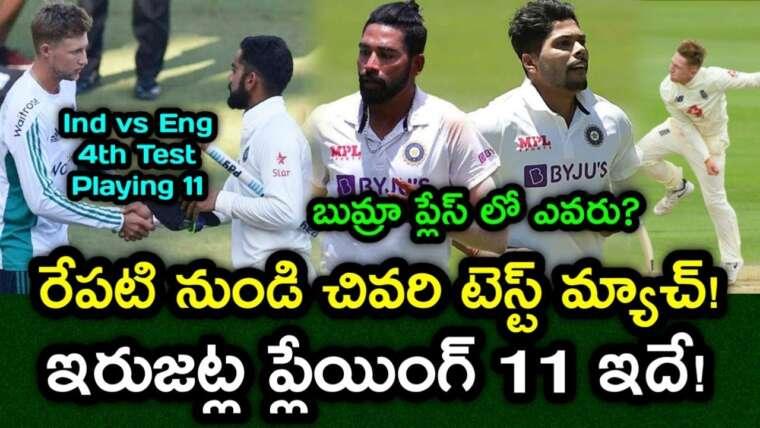Inde vs Angleterre 2021 4e test – Les deux équipes jouent 11 en Telugu |  Cricket GBB