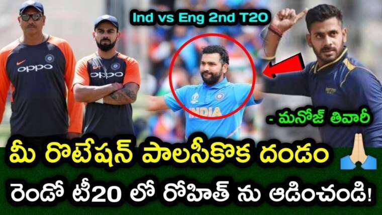 Kohli ramènera-t-il Rohit en Inde XI pour le 2e T20?     Réaction de la politique de rotation    Cricket GBB