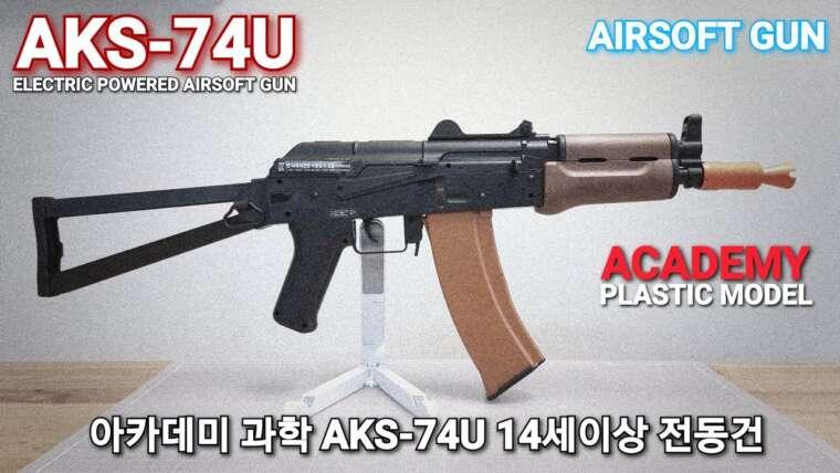 [REVIEW] AKS-74U PISTOLET À AIRSOFT À ALIMENTATION ÉLECTRIQUE ACADÉMIE MODÈLE PLASTIQUE Pistolet électrique Science Academy