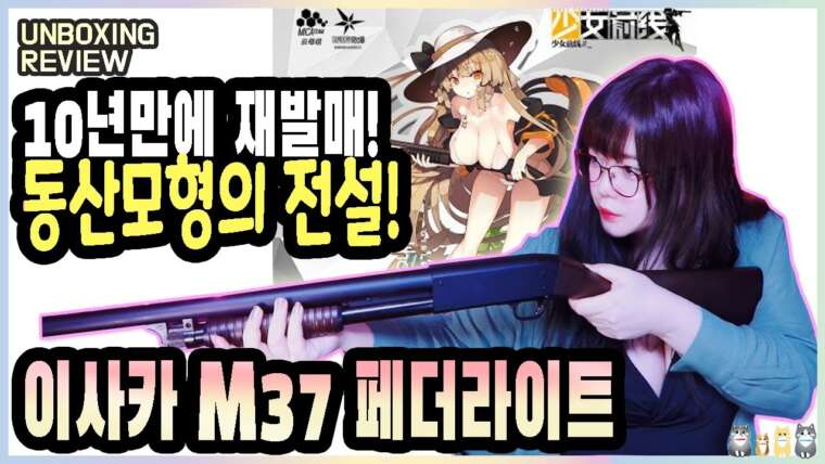 【Airsoft】 Hobby Garden Isaka M37 Featherlight 💕 Air Cocking 💕 Fusil de chasse