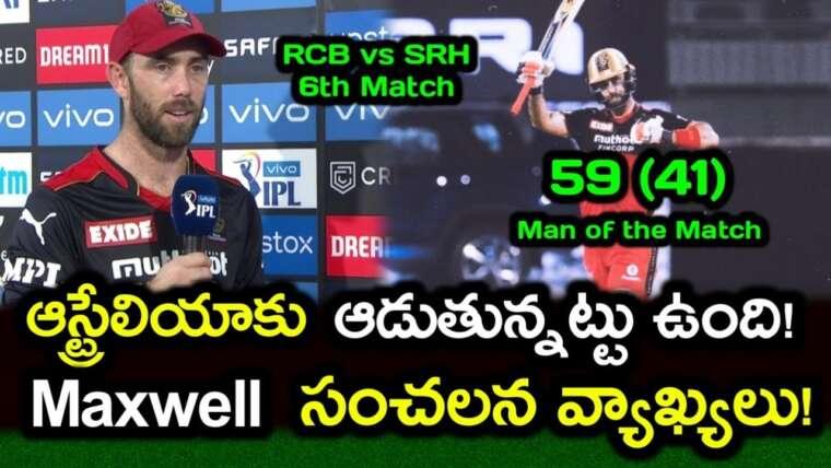 Maxwell Commentaires sensationnels après avoir remporté le prix de l'homme du match    RCB vs SRH 2021    Cricket GBB