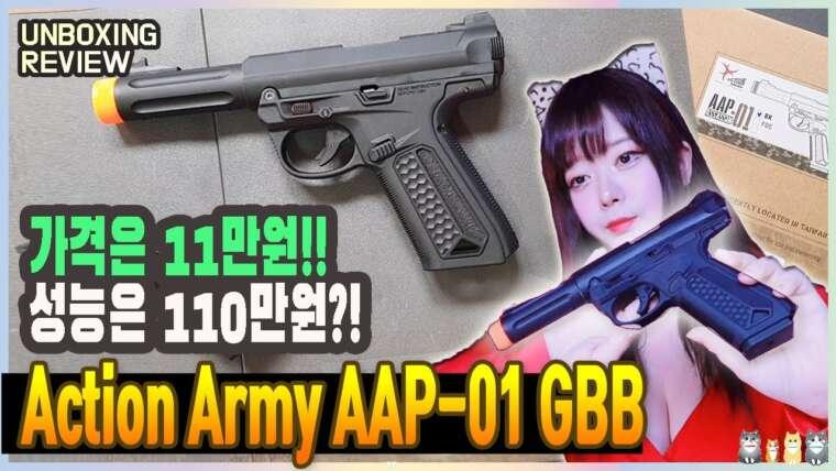 【Airsoft】 Arme de poing à gaz n ° 1 dans l'espace pour des performances économiques AAP-01 💕 GBB 💕 BB Gun