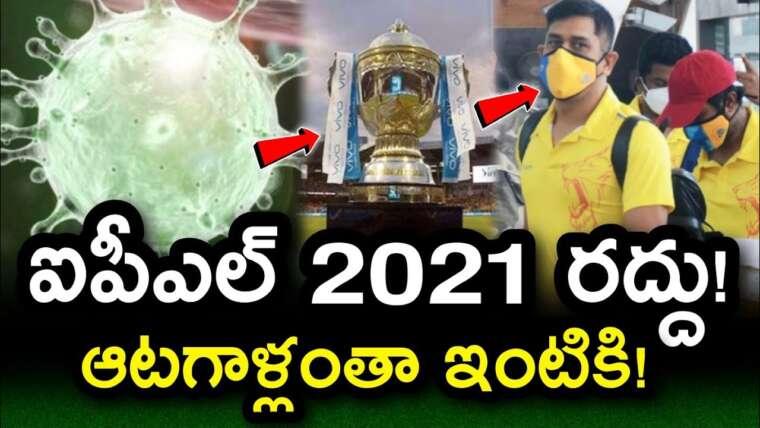 IPL 2021 annulé Telugu    Cricket GBB
