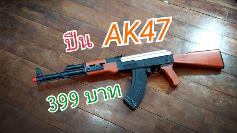 Évaluer Pistolet jouet AK47