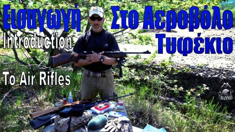 Introduction à la carabine à air 1/3 * Introduction aux carabines à air 1/3