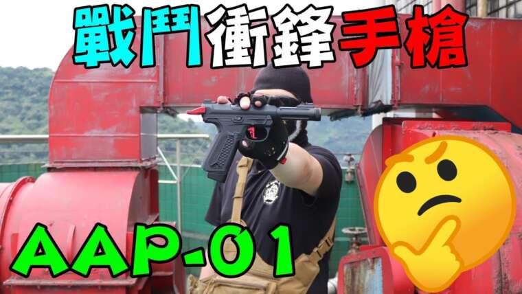 [Jeu de survie de déballage]AAP-01!  Le bon partenaire d'assaut de CQB ?  |Revue | Taiwan airsoft | Assassin GBB Airsoft Gun|