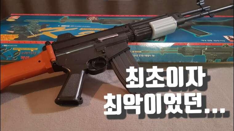 (RARE) Connaissez-vous le Natural Science K2 de 1997 ?  /Première revue du fusil Airsoft Daewoo K2