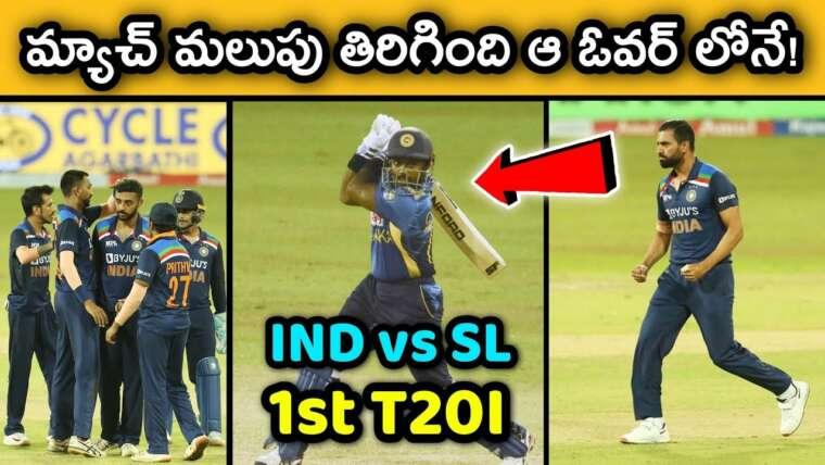 Inde vs Sri Lanka 2021 1er match T20I Turning Point Telugu |  Cricket GBB