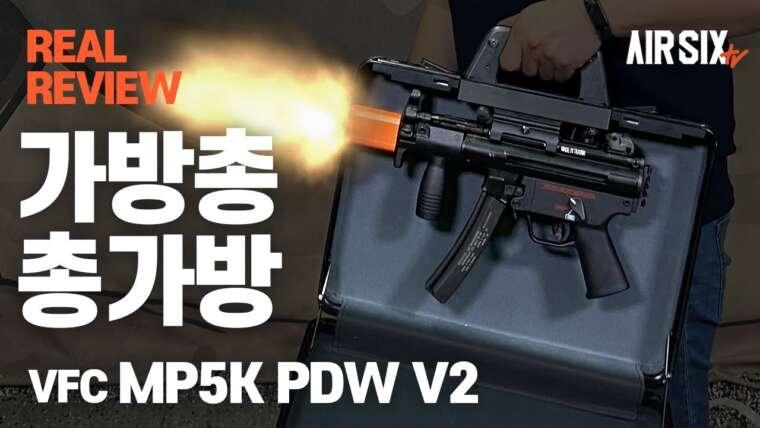 [Sub]Synchronisation parfaite avec VFC MP5K PDW V2 original ?!  AIRSIX TV
