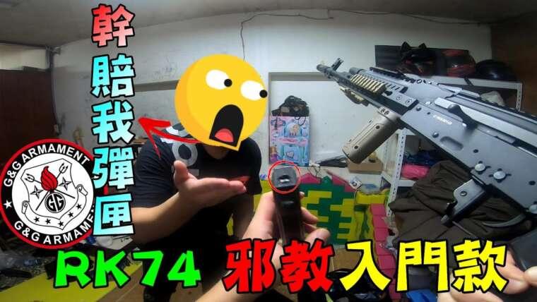 Jeu de survie[introduction de fusil électrique G&G RK-74]Entrée novice AK culte CQB ! Êtes-vous inscrit? Amis│Airsoft Taiwan│REVIEW