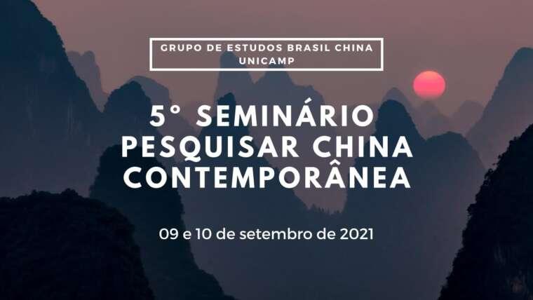 Vernissage – 5ème Séminaire Recherche La Chine Contemporaine